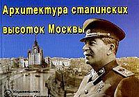 Архитектура сталинских высоток Москвы. Фотоальбом-путеводитель