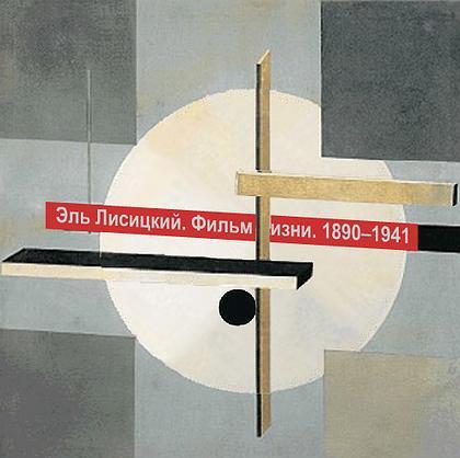 Эль Лисицкий. Фильм жизни. 1890-1941