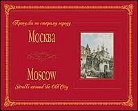 Альбом: Прогулки по старому городу Москва