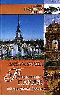 Блистательный Париж. История. Легенды. Предания