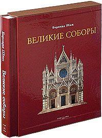 Великие соборы (подарочное издание)