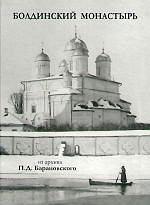 Болдинский монастырь. Из архива архитектора-реставратора П. Д. Барановского