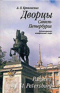 Дворцы Санкт-Петербурга. Художественно-исторический очерк