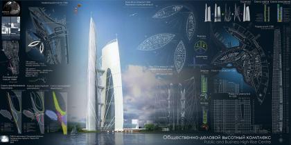 Общественно-деловой высотный комплекс (дипломный проект)