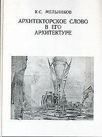 К.С. Мельников. Архитекторское слово в его архитектуре