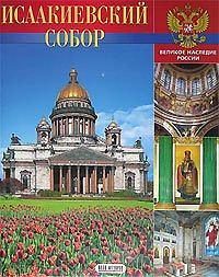 Исаакиевский собор. Альбом
