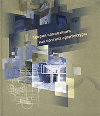Теория композиции как поэтика архитектуры
