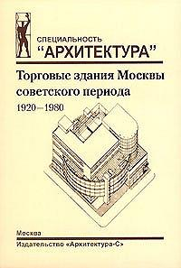 Торговые здания Москвы советского периода 1920-1980