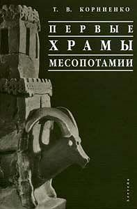 Первые храмы Месопотамии