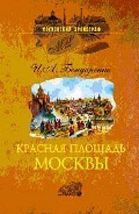 Красная площадь Москвы. Архитектурный ансамбль