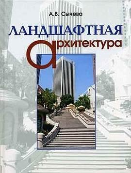 Ландшафтная архитектура. Гриф УМО МО РФ
