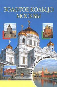 Золотое кольцо Москвы