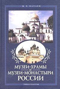 Музеи-храмы и музеи-монастыри России. Каталог-справочник