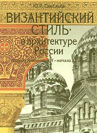«Византийский стиль» в архитектуре России