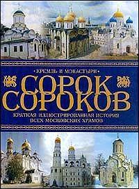 Сорок сороков. Краткая иллюстрированная история всех московских храмов. В 4 томах