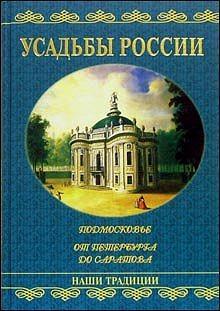 Усадьбы России