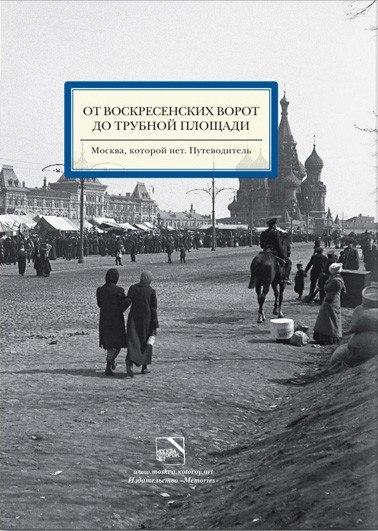 От Воскресенских ворот до Трубной площади. Москва, которой нет. Путеводитель
