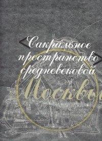 Сакральное пространство средневековой Москвы