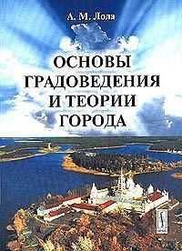Основы градоведения и теории города