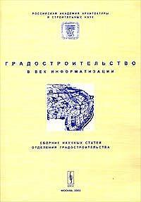 Градостроительство в век информатизации. Сборник научных статей Отделения градостроительства