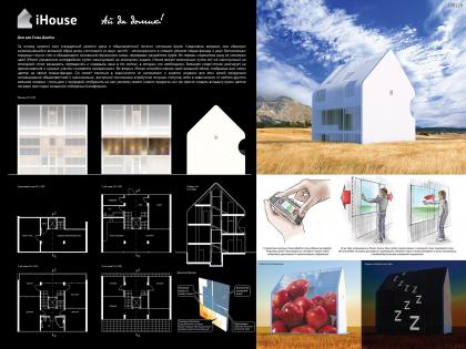 Дом для Стива Джобса в рамках конкурса Дом для звезды 2010