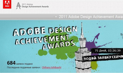 Премия 2011 Adobe Design Achievement Awards