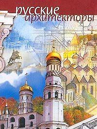 Русские архитекторы: История русского зодчества в биографиях ее творцов