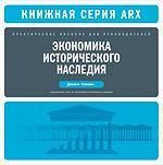 Экономика исторического наследия. Практическое пособие для руководителей местных организаций