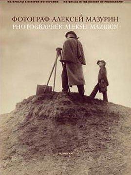 Фотограф Алексей Мазурин