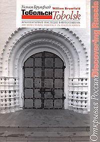 Тобольск. Архитектурное наследие в фотографиях (Tobolsk: Architectural Heritage in Photographs)