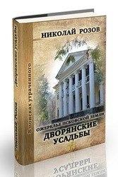 Ожерелье Псковской земли. Дворянские усадьбы