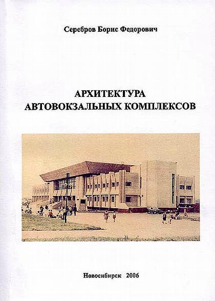 Архитектура автовокзальных комплексов