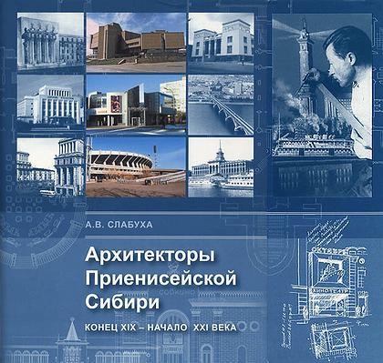 Архитекторы Приенисейской Сибири. Конец XIX - начало XXI века