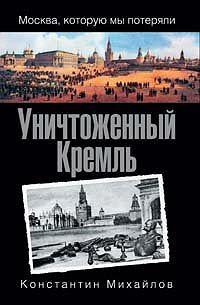 Уничтоженный Кремль