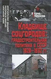 Кладбище соцгородов. Градостроительная политика в СССР 1928-1932 гг.