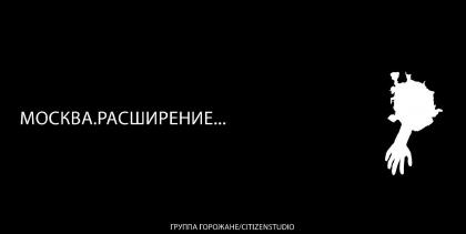 Москва. В ожидании расширения (макет-инсталляция)