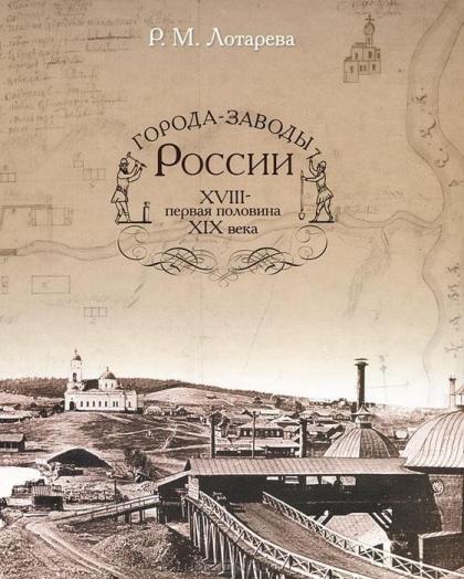 Города-заводы России. XVIII-первая половина XIX века