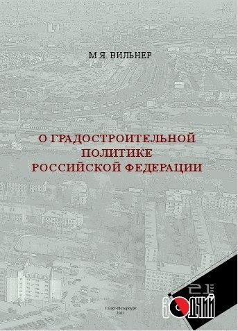 О градостроительной политике Российской Федерации