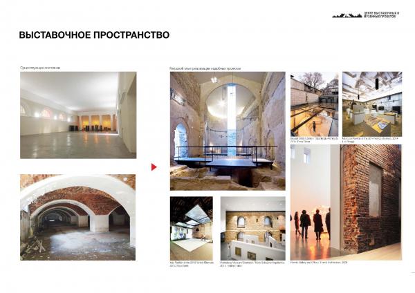 Концепция приспособления Конюшенного ведомства Центр выставочных и музейных проектов