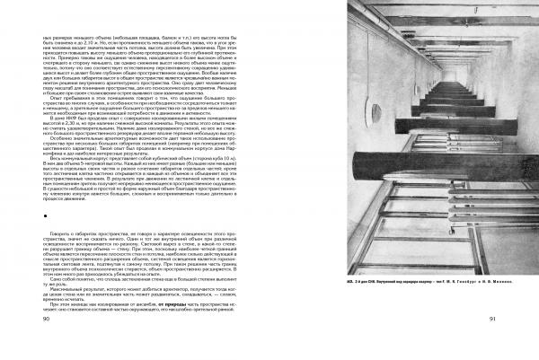 М.Я. Гинзбург. «Жилище: опыт пятилетней работы над проблемой жилища».  Переиздание. М., 2019 Предоставлено Ginzburg architects