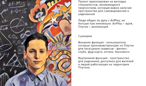 Проект №3: Креативный кластер. Концепция нового образа жизни новых поколений © RE (New)