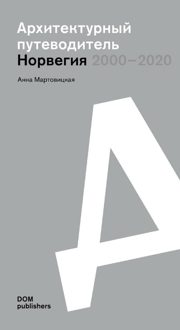 Анна Мартовицкая. Архитектурный путеводитель Норвегия 2000-2020. М., 2019 Предоставлено DOM publishers