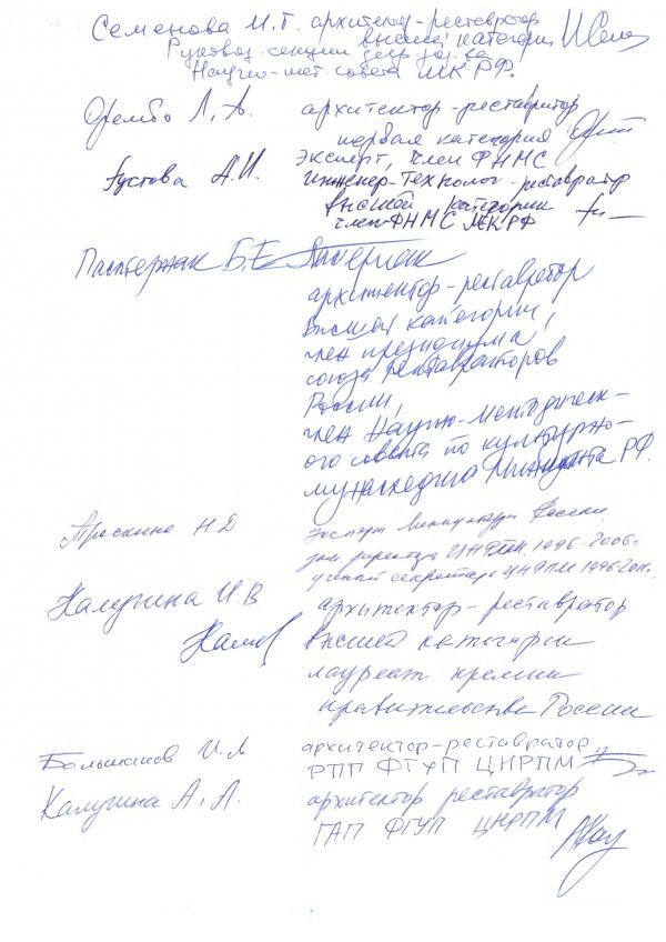Открытое письмо сотрудников ЦНРПМ главе Минкульта О.Б. Любимовой, 05.02.2020 Предоставлено ЦНРПМ