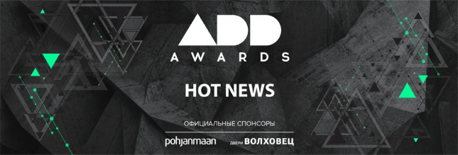 Иллюстрация: addawards.ru