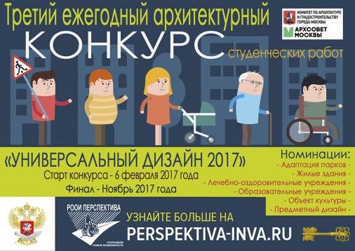 Источник: perspektiva-inva.ru