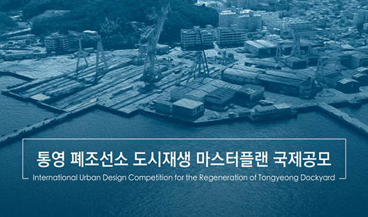 Источник: tongyeong-regeneration.com