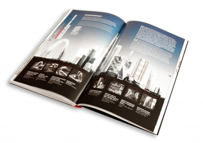 Книга «ТОП-25». Подборка проектов для ММДЦ «Москва-Сити»