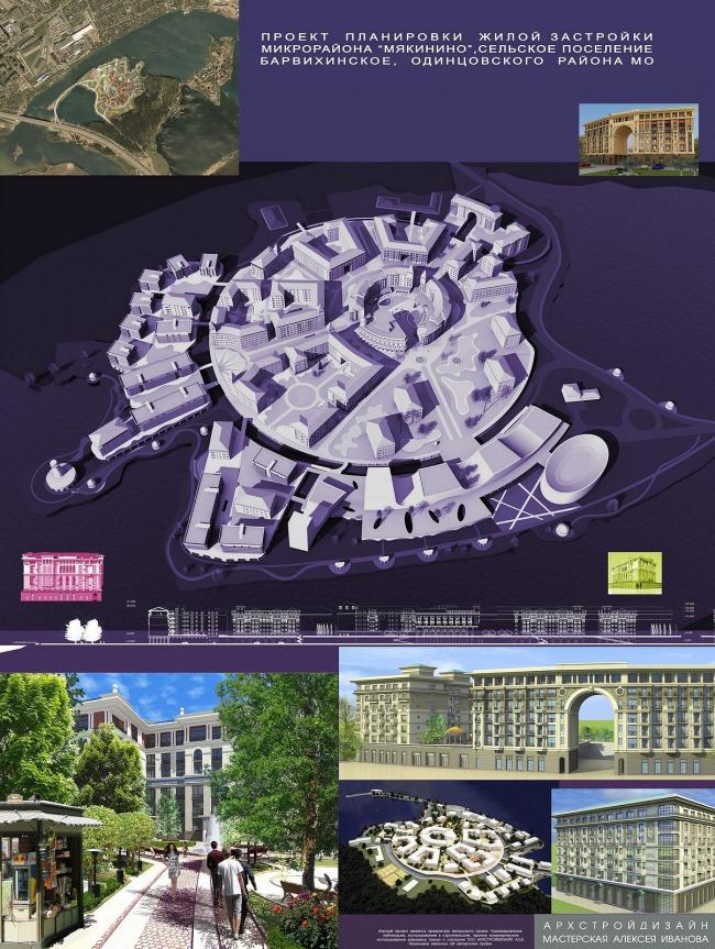 Проект планировки жилой застройки микрорайона «Мякинино» © Архстройдизайн АСД