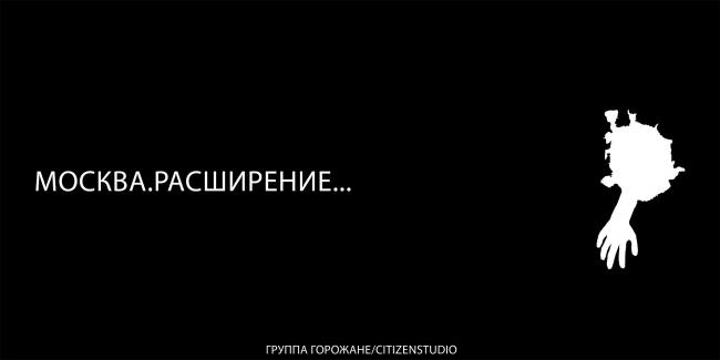 «Москва… В ожидании расширения». М.Бейлин и Д.Никишин, Группа Горожане/ CITIZENSTUDIO.