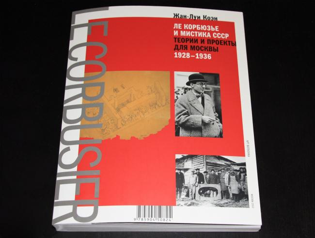 Книга Жана-Луи Коэна «Ле Корбюзье и мистика СССР». Фотография Ю. Тарабариной